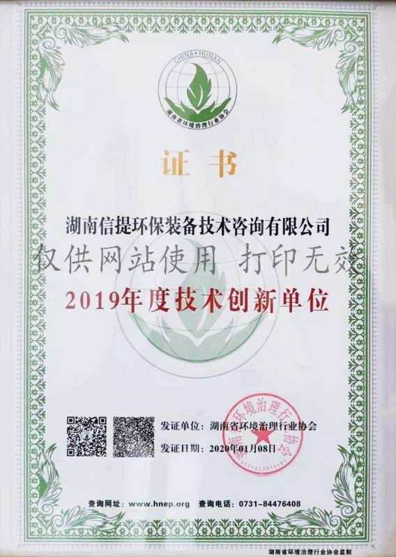 湖南环境治理协会会员