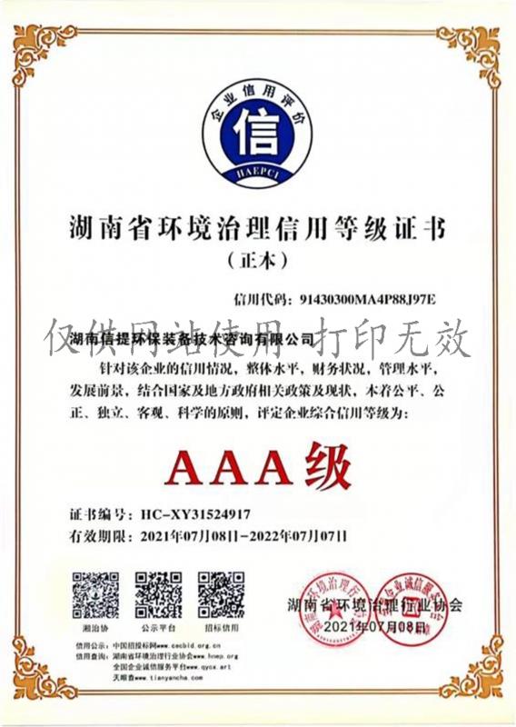 湖南省环境治理信用等级证书